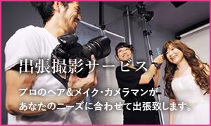 出張撮影サービス プロのヘア&メイク・カメラマンがあなたのニーズに合わせて出張致します。
