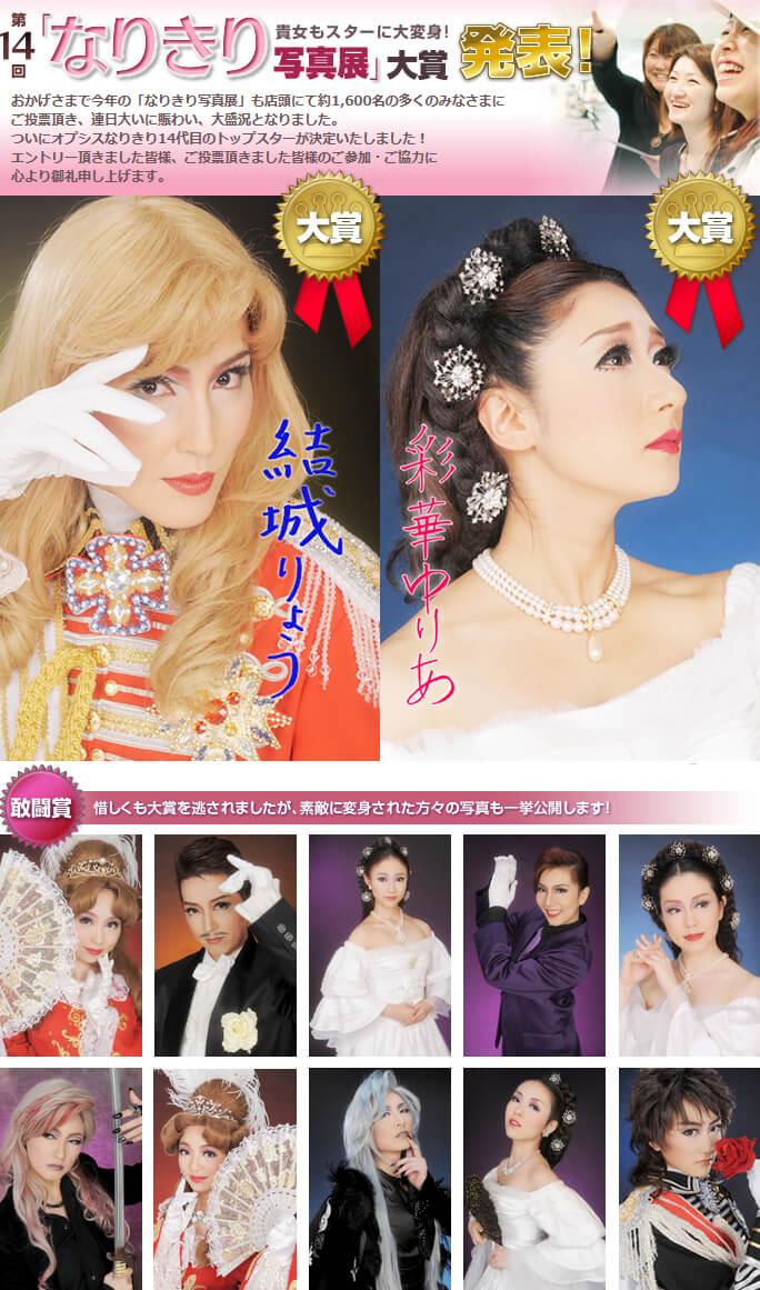 第14回「なりきり写真展」大賞発表
