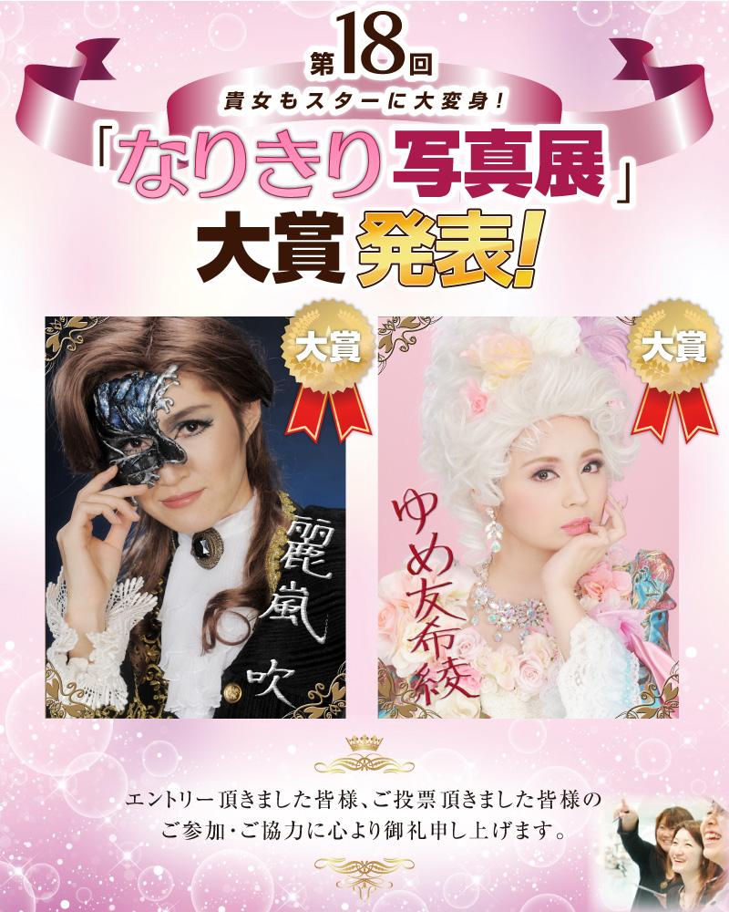 第18回「なりきり写真展」大賞発表